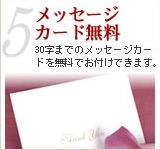 米沢牛通販のメッセージカード無料です。