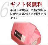 米沢牛通販のギフト袋無料です。
