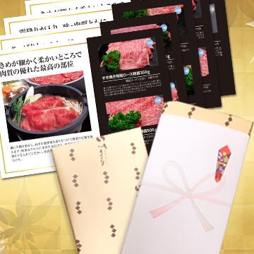 米沢牛通販のカタログギフトです。