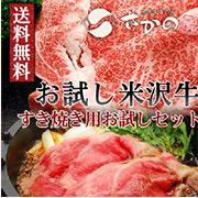 米沢牛通販の米沢牛 お試しすき焼きセットです。