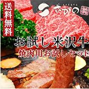 米沢牛通販のお試し焼き肉セットです。