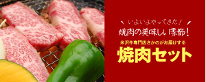 米沢牛通販の焼肉セットバナーです。