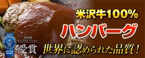 米沢牛通販の米沢牛100%ハンバーグバナーです。