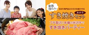 米沢牛通販のすき焼きセットバナーです。