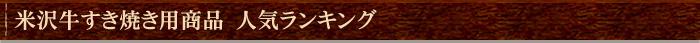 米沢牛すき焼き用商品 人気ランキング