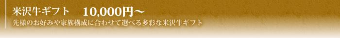 米沢牛ギフト 10,000円〜