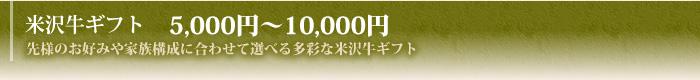 米沢牛ギフト 5,000円〜10,000円