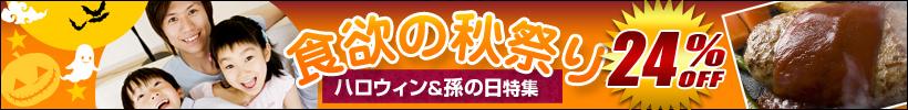 米沢牛通販の食欲の秋祭り ハロウィン・孫の日特集バナーです。