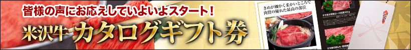 米沢牛通販のカタログギフトバナーです。