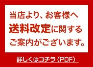 米沢牛通販の送料改訂のお知らせです。