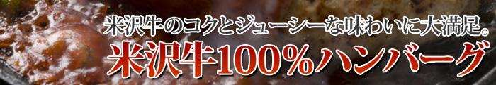 米沢牛のコクとジューシーな味わいに大満足。【米沢牛100%ハンバーグ】