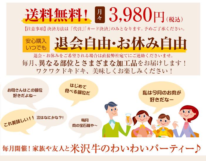 米沢牛通販の送料無料月々3,980円のバナーです。