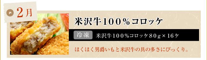 2月 米沢牛100%コロッケ