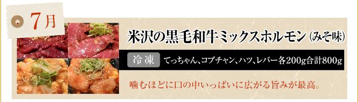 7月 米沢の黒毛和牛ミックスホルモン