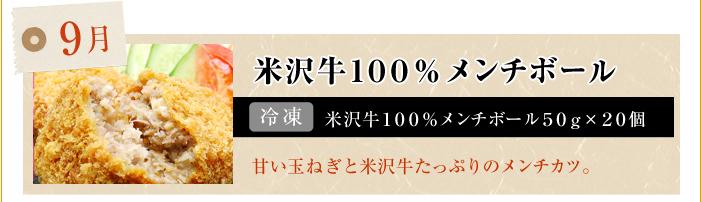 9月 米沢牛100%メンチボール