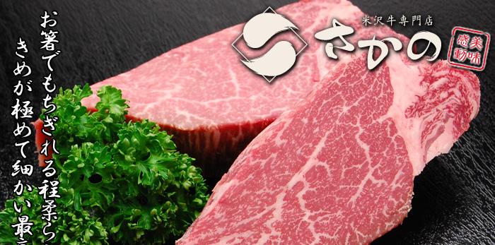 米沢牛ヒレステーキ