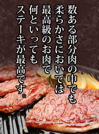 数ある部分肉の中でも柔らかさにおいては最高級のお肉で、なんといってもステーキが最高です。