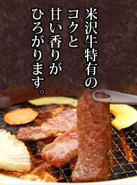 米沢牛特有のコクと甘い香りが広がります。