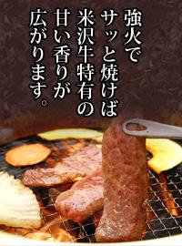 強火でサッと焼けば米沢牛特有の甘い香りが広がります。