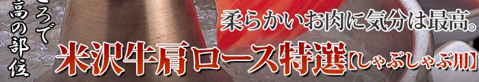 柔らかいお肉に気分は最高。米沢牛肩ロース特選【しゃぶしゃぶ用】