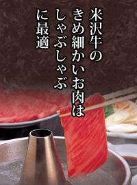 米沢牛のきめ細かいお肉はしゃぶしゃぶに最適