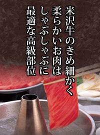 米沢牛のきめ細かく柔らかいお肉はしゃぶしゃぶに最適な最高級部位