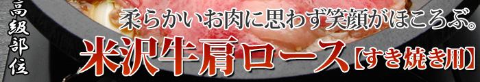 柔らかいお肉に思わず笑顔がほころぶ。米沢牛肩ロース