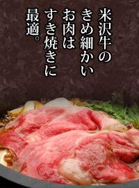米沢牛のきめ細かいお肉はすき焼きに最適。