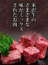 米沢牛のさまざまな味がミックスされたお肉