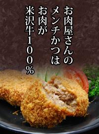 お肉屋さんのメンチかつはお肉が米沢牛100%