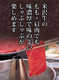米沢牛のもも・肩肉でも濃厚で味のよいしゃぶしゃぶが楽しめます。