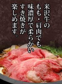 米沢牛の もも・肩肉でも味濃厚で柔らかいすき焼きが楽しめます。