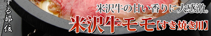 米沢牛の甘い香りに大感激。米沢牛モモ