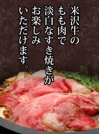 米沢牛のもも肉で淡白なすき焼きがお楽しみいただけます。