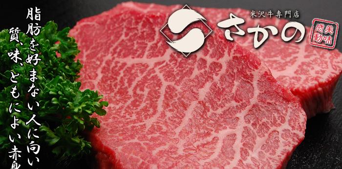 米沢牛モモステーキ