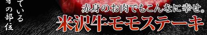 赤身のお肉でもこんなに幸せ。米沢牛モモステーキ