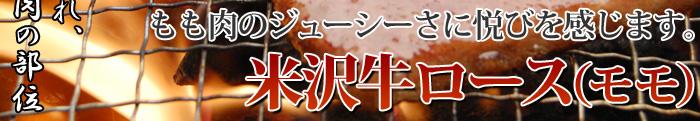 もも肉のジューシーさに悦びを感じます。米沢牛ロース(モモ)