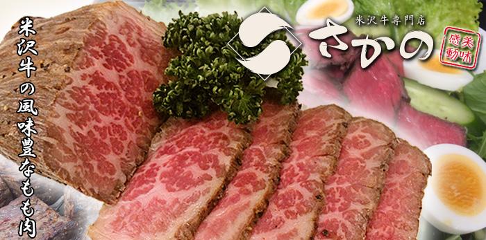 米沢牛ローストビーフ