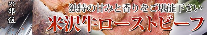 独特の甘みと香りをご堪能下さい 米沢牛ローストビーフ