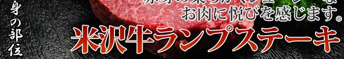赤身の柔らかくジューシーなお肉に悦びを感じます。米沢牛ランプステーキ