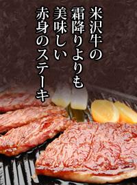 米沢牛の霜降りよりも美味しい赤身のステーキ