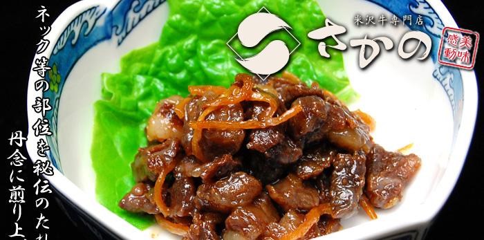 米沢牛しぐれ煮
