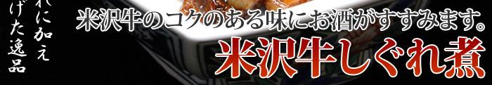 米沢牛のコクのある味にお酒がすすみます。【米沢牛しぐれ煮】