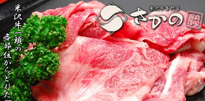 米沢牛すじ肉