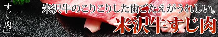 米沢牛のこりこりした歯ごたえがうれしい。【米沢牛すじ肉】