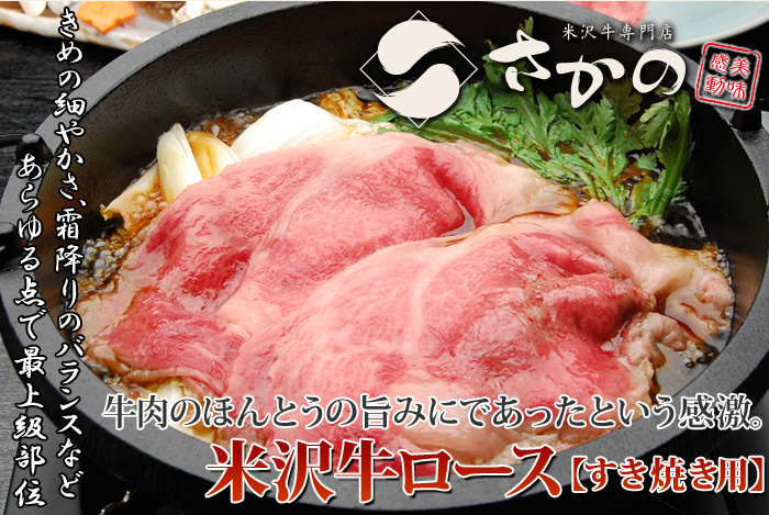 米沢牛ロース【すき焼き用】