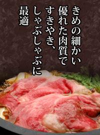 きめの細かい優れた肉質ですきやき、しゃぶしゃぶに最適。