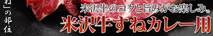 米沢牛のコクと旨みがお楽しみ。【米沢牛すねカレー用】