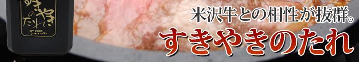 米沢牛との相性抜群【すきやきのたれ】
