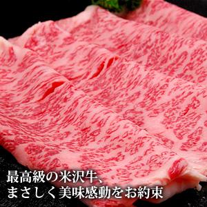 最高級の米沢牛、まさしく美味感動をお約束